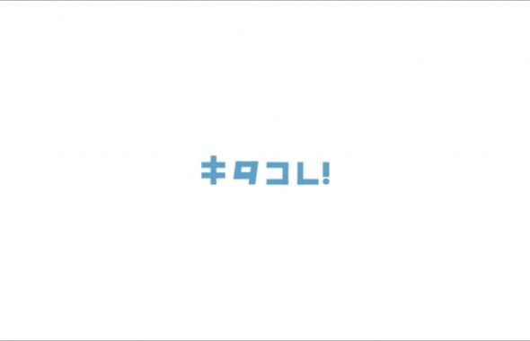 blog_キタコレ