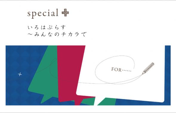 blog_いろはぷらす