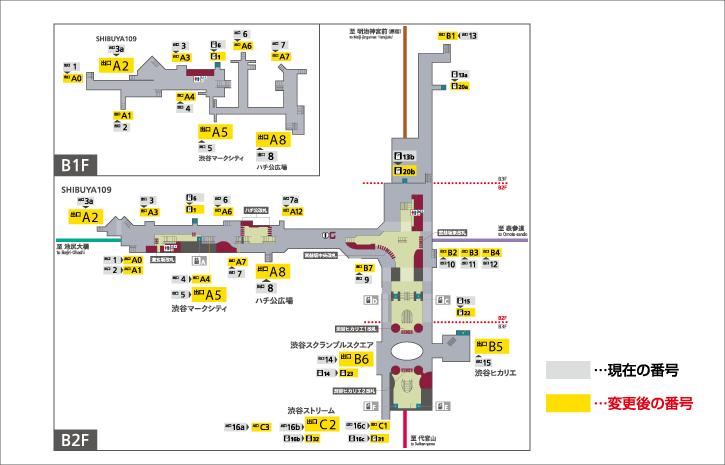 渋谷駅出入口番号変更