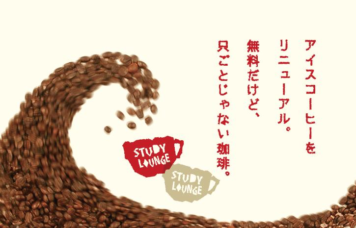 blog_icecoffee
