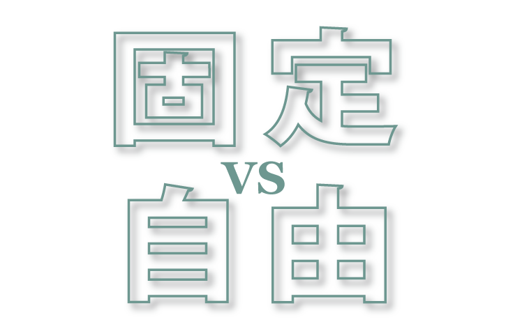 blog_固定vs自由