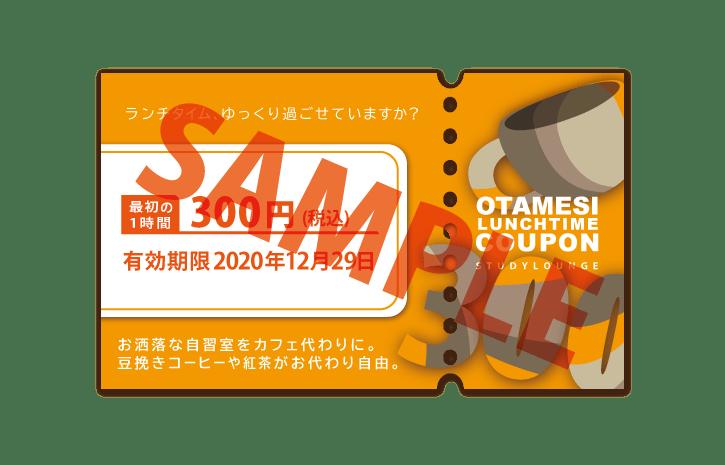 blog_ランチライムクーポン紹介_02